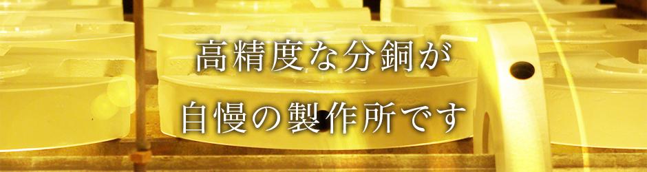 高精度なJSCC分銅が自慢の製作所です。